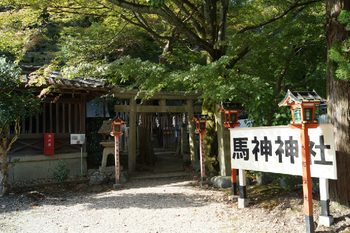 馬神神社.jpg